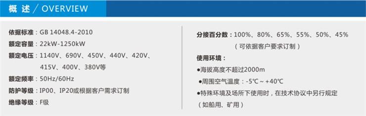 QZB系列降压起动自耦变压器概述.JPG